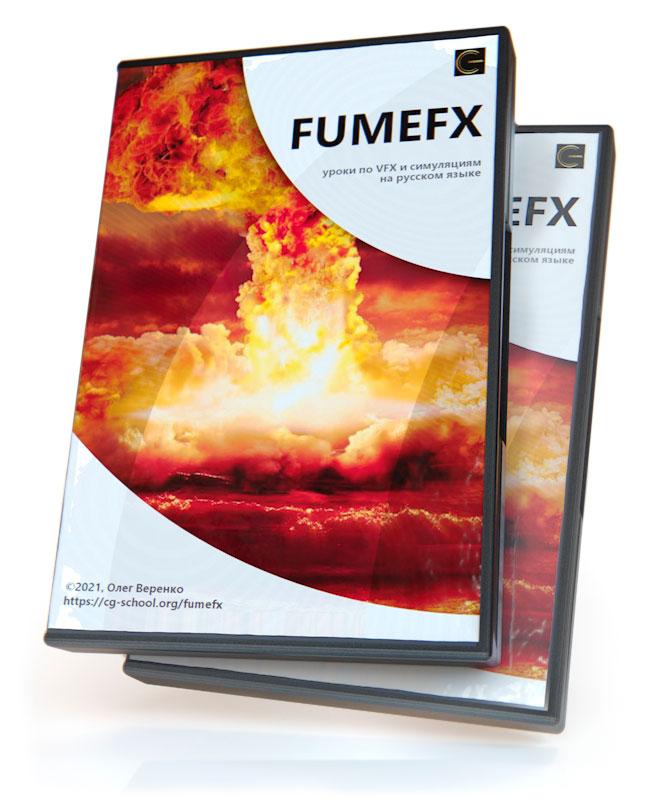 fumefx disc