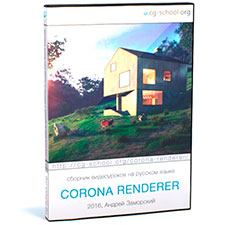 corona-renderer-tutorials-225