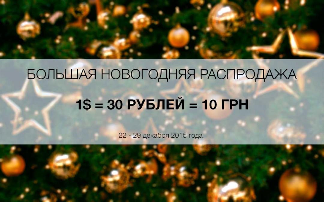 """Большая традиционная Новогодняя распродажа """"Доллар по 30"""". 22-29 декабря. Спешите."""