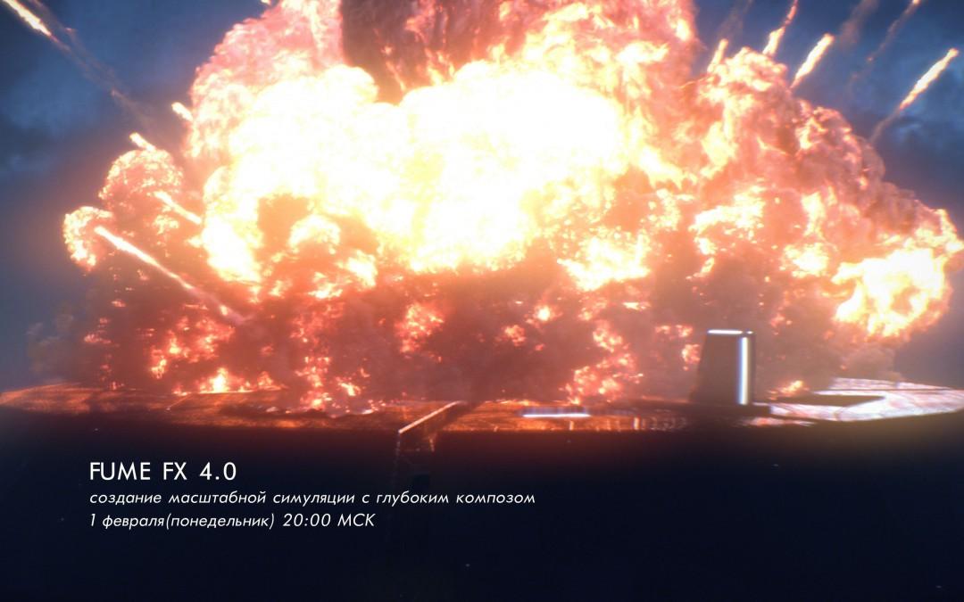 [Вебинар] FumeFX 4.0: создание масштабной симуляции с глубоким композом в Nuke.