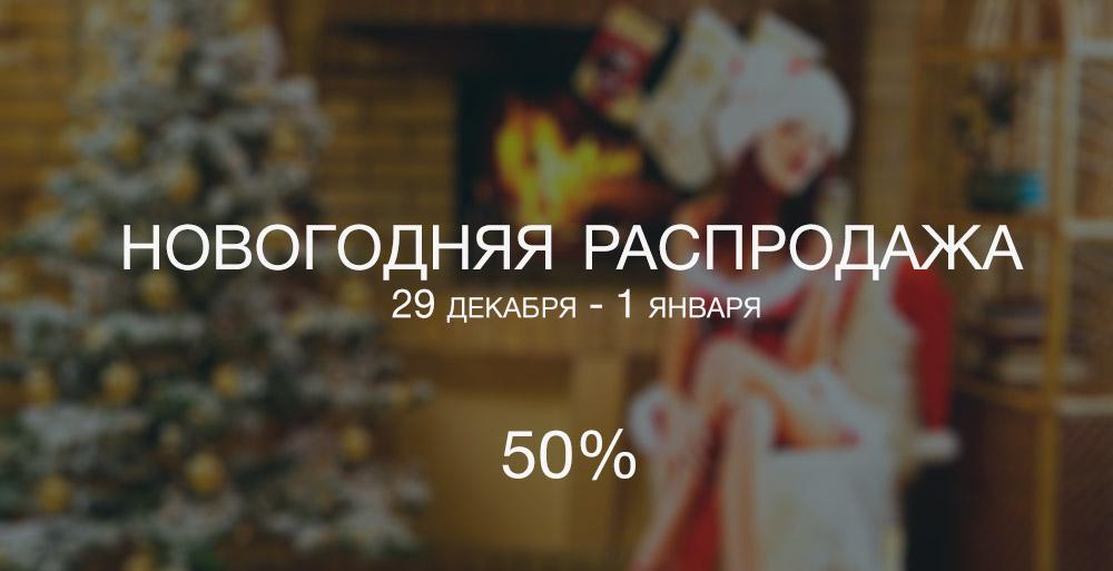 Поздняя Новогодняя распродажа наступила и продлится 4 дня.