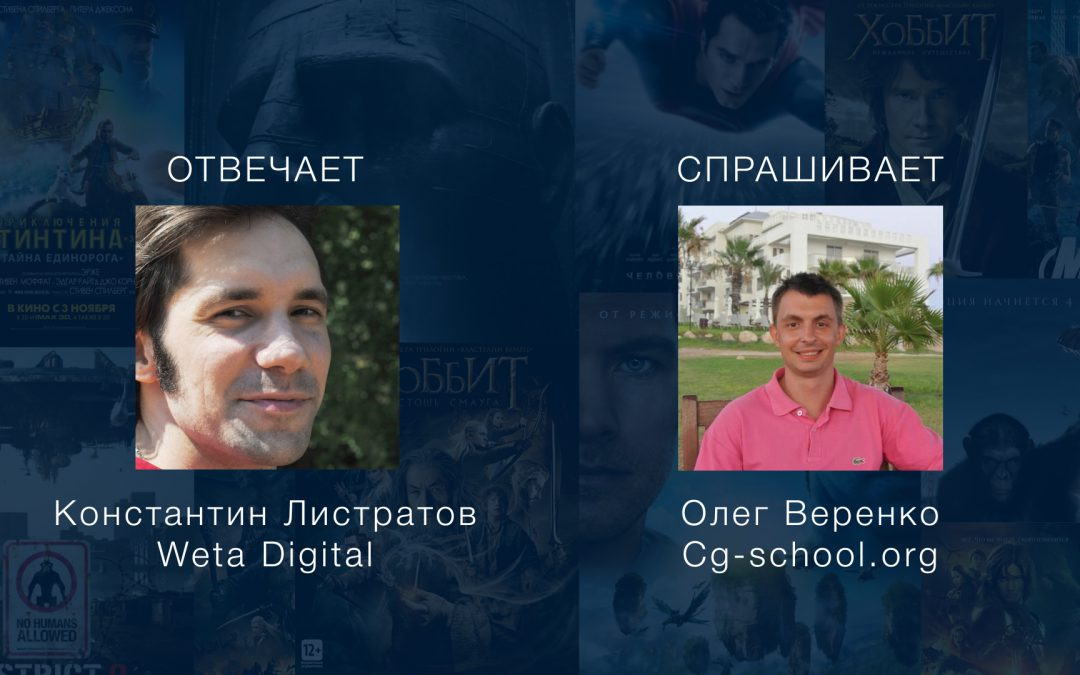 Интервью с сотрудником Weta Digital Константином Листратовым.
