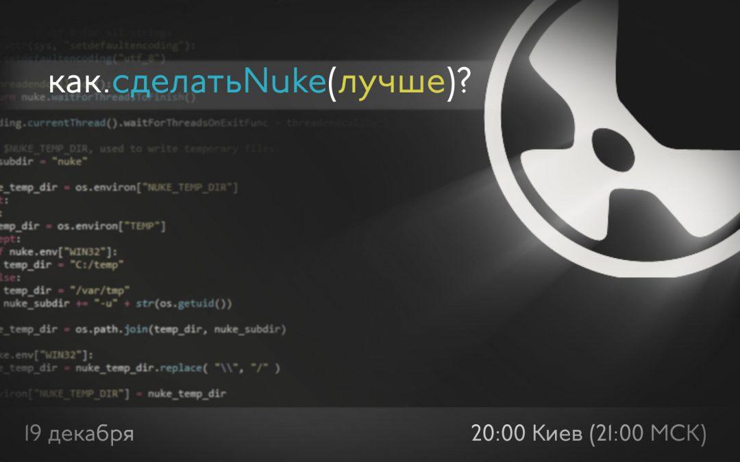 [Стрим] Как сделать Nuke еще лучше? 19 декабря. 20:00 Киев (21:00 Мск)