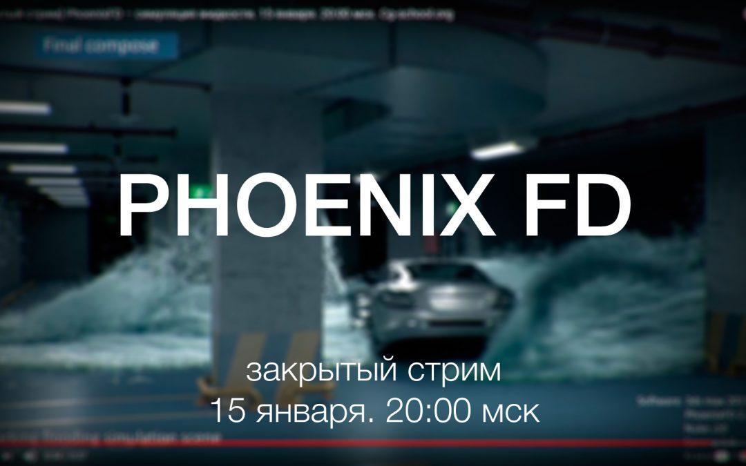 [Закрытый практический стрим] PhoenixFD – симуляция жидкости. 15 января. 20:00 мск.