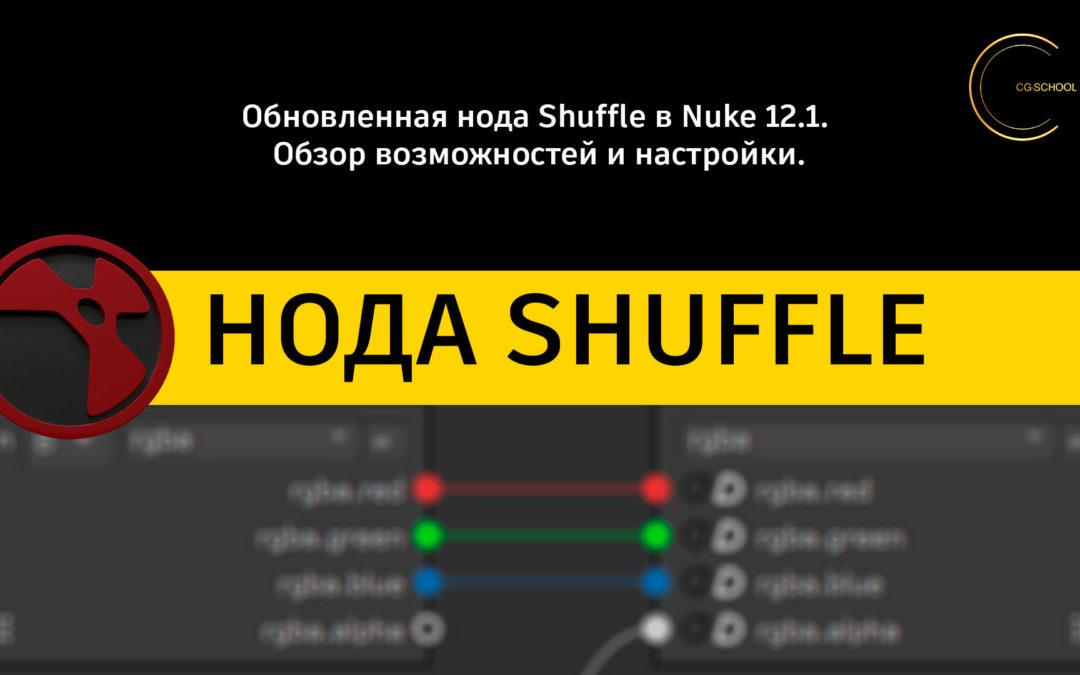 [Видеоурок] Обновленная нода Shuffle в Nuke 12.1. Обзор возможностей и настройки.