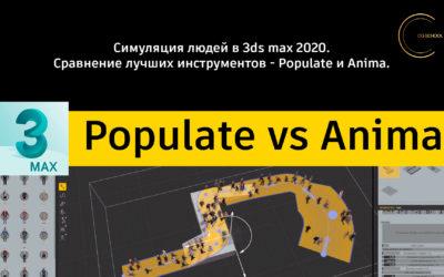 [Видеоурок] Симуляция людей в 3ds max 2020. Populate vs Anima.