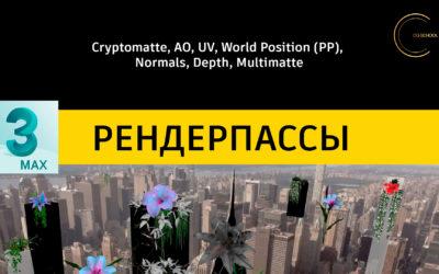 [Видеоурок] ТОП 7 технических рендерпассов. Cryptomatte, AO, UV, World Position (PP), Normals, Depth, Multimatte. Создание и настройка.