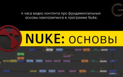 [Видеоурок] Nuke – фундаментальные основы композитинга.
