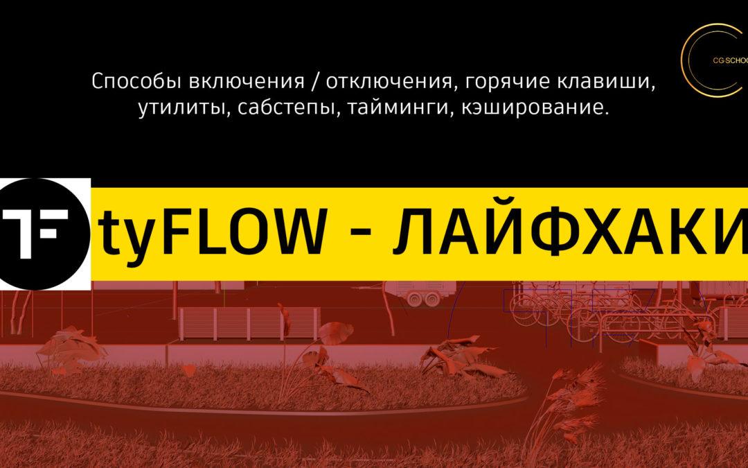 [Видеоурок] TYFLOW – ЛАЙФХАКИ.
